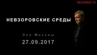 Невзоров. Эхо Москвы 'Невзоровские среды'. (27.09.17)