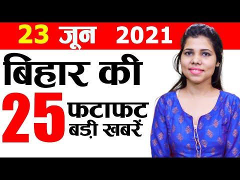 Get Bihar 23rd June 2021.Info Of Bihar Unlock 3,Aurangabad,Katihar,Muzaffarpur,Samastipur,Vaishali.