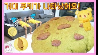 집안에 거대 쿠키가 나타났어요! 시크릿쥬쥬 쿠키 만들기 하다가 생긴일! (Secret Jouju Cookie making)ㅣ토깽이네상상놀이터RabbitPlay