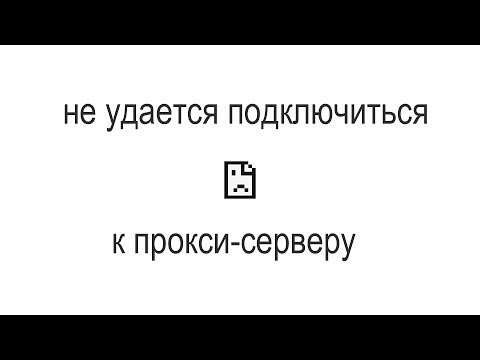 Код ошибки 118 (net::ERR_CONNECTION_TIMED_OUT)