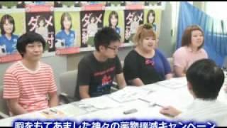 この動画は、よしもとの若手芸能人が府庁で薬物乱用防止の勉強するため...