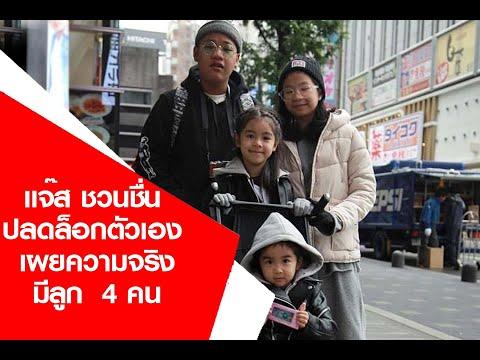 แจ๊ส ชวนชื่น ปลดล็อกตัวเอง เผยความจริงมีลูก 4 คน ไทยไทยคลับ 11 2 62