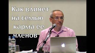 Торсунов О.Г.  Как влияет на семью карма ее членов