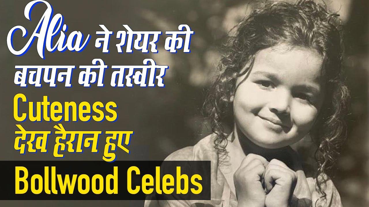 Alia Bhatt के बचपन की फोटो पर आया Ranveer और Hrithik का मजेदार रिएक्शन - Watch Video