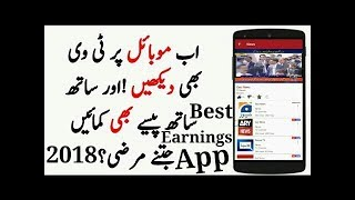 Watch live tv and earn free balance with  itel tv || itel Tv