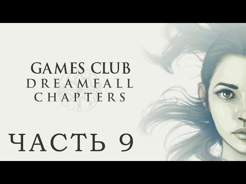 ТАЙНОЕ ОБЩЕСТВО ● Прохождение игры Dreamfall Chapters: The Longest Journey часть 9