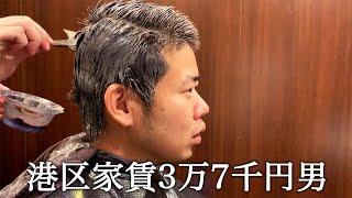 黒染めするために高級理容室に行ってかっこつける港区家賃3万7千円男