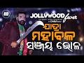 Jatra Mahabala Sanjay Bhola, Baghajatin Lokanatya, Khandagiri Jatra - Cinecritics video