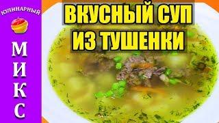 сУП ИЗ ТУШЕНКИ с картошкой - вкусный рецепт  meat soup