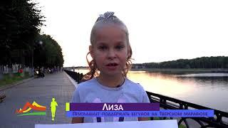 Лиза - Приглашает поддержать бегунов