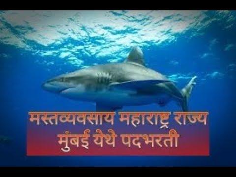 Mega Bharti,Maharashtra Fisheries Department Recruitment 2018
