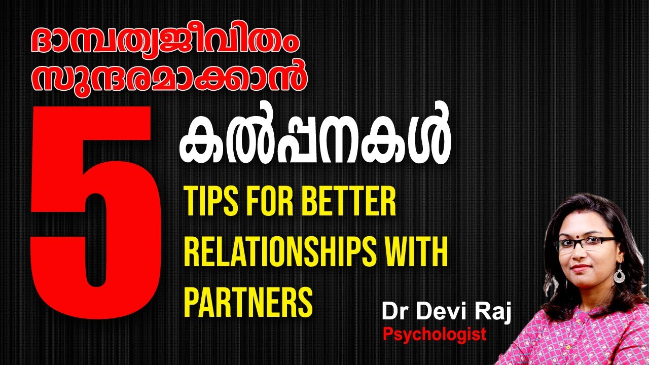5 Tips for Strong Relationship with your Partner | Couples Must Watch | Relationship Tutorials