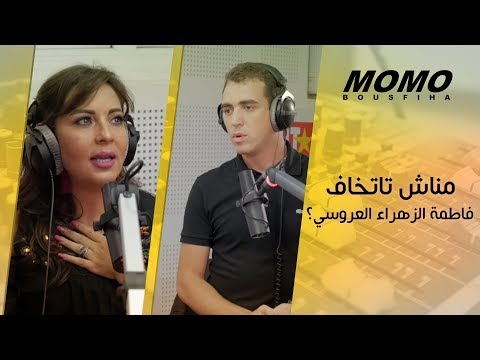 fatima zahra laaroussi avec Momo - شنو دارت فاطمة الزهراء العروسي فبالي ؟