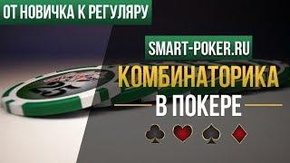 Что такое комбинаторика в покере? Обучение покеру с нуля