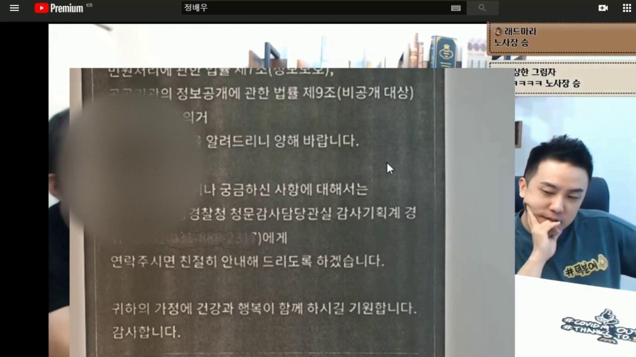 [모트라인vs노보스]200628 정배우 3자토론 팩트체크 생방송에서 물타기 하는 노사장!!