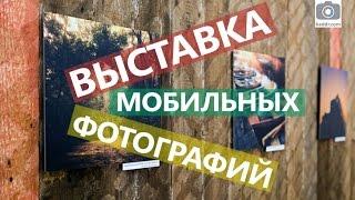 Выставка мобильных фотографий - Анонс нового ивента и мастер-класса