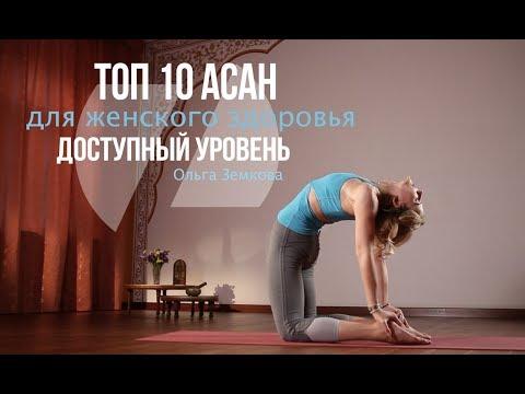 ТОП 10 АСАН ДЛЯ ЖЕНСКОГО ЗДОРОВЬЯ