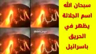 سبحان الله إسم الجلالة يظهر في حريق بإسرائيل