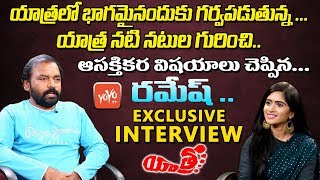 Yatra Movie Main Character Artist Dil Ramesh Emotional Interview | Ashrita | Mammootty | YOYO TV
