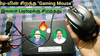 சிறந்த |Gaming Mouse| For |Government Laptop|  hp Gaming Mouse m150 | Best Gaming Mouse | hp Mouse