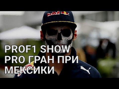 Формула 1 -