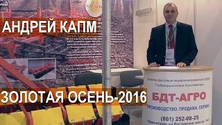 Компания БДТ АГРО на выставке Золотая Осень-2016