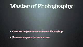 Пошаговый Видео Курс для начинающих фотографов