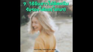 7 วิธีจีบสาวให้ติดหนึบ รับรองได้ผล (ไม่นก)
