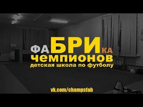 Тренировка на координацию. Фабрика Чемпионов