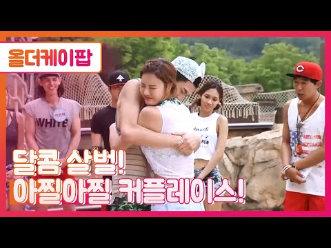 ALL THE K-POP summer special EP01 Couple race pt1