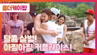 Baixar (ALL THE K-POP summer special EP.01) Couple race pt1