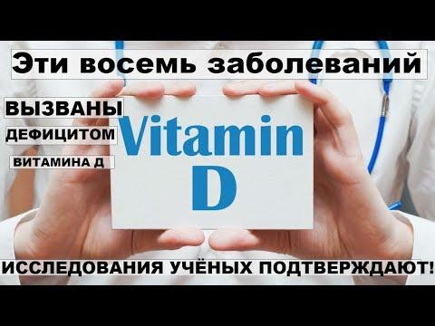 ЭТИ 8 ЗАБОЛЕВАНИЙ ВЫЗВАНЫ ДЕФИЦИТОМ ВИТАМИНА Д! Функции витамина Д
