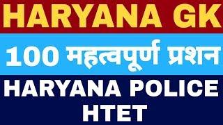 HARYANA GK FOR HARYANA POLICE EXAM & HTET