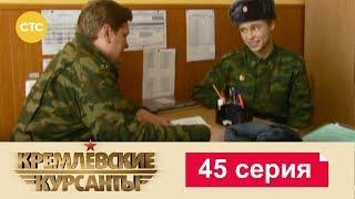 Кремлевские Курсанты 45