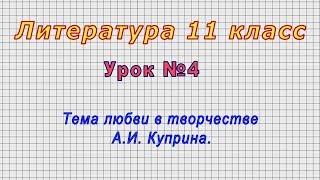 Литература 11 класс (Урок№4 - Тема любви в творчестве А.И. Куприна.)