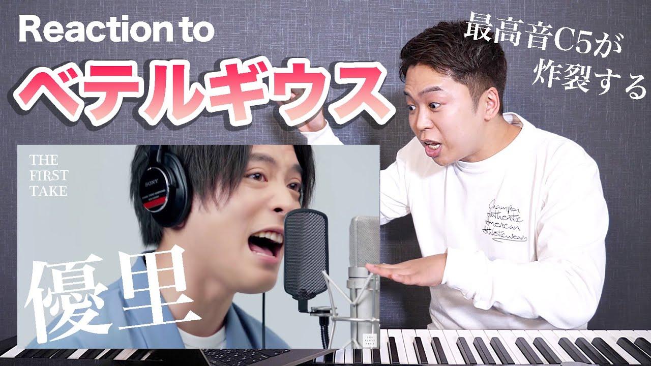 【優里 - ベテルギウス】最高音C5が炸裂!?THE FIRST TAKEでの歌唱を徹底分析。【リアクション動画】