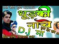 Dham Dhama Dham Dj Vage Dileep Thandar New Song 2019
