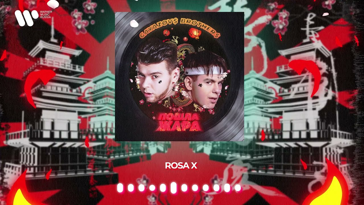 GAYAZOV BROTHER  Rosa X  Official Audio