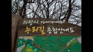 의왕시누리길1코스 왕송못길(자연학습공원사거리-월암교-왕…
