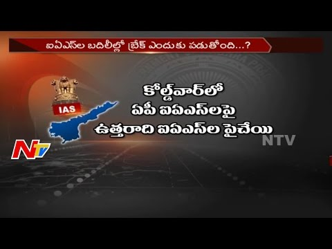 Cold War Between North and Telugu IAS Officers in AP || Delay in IAS Transfers || NTV