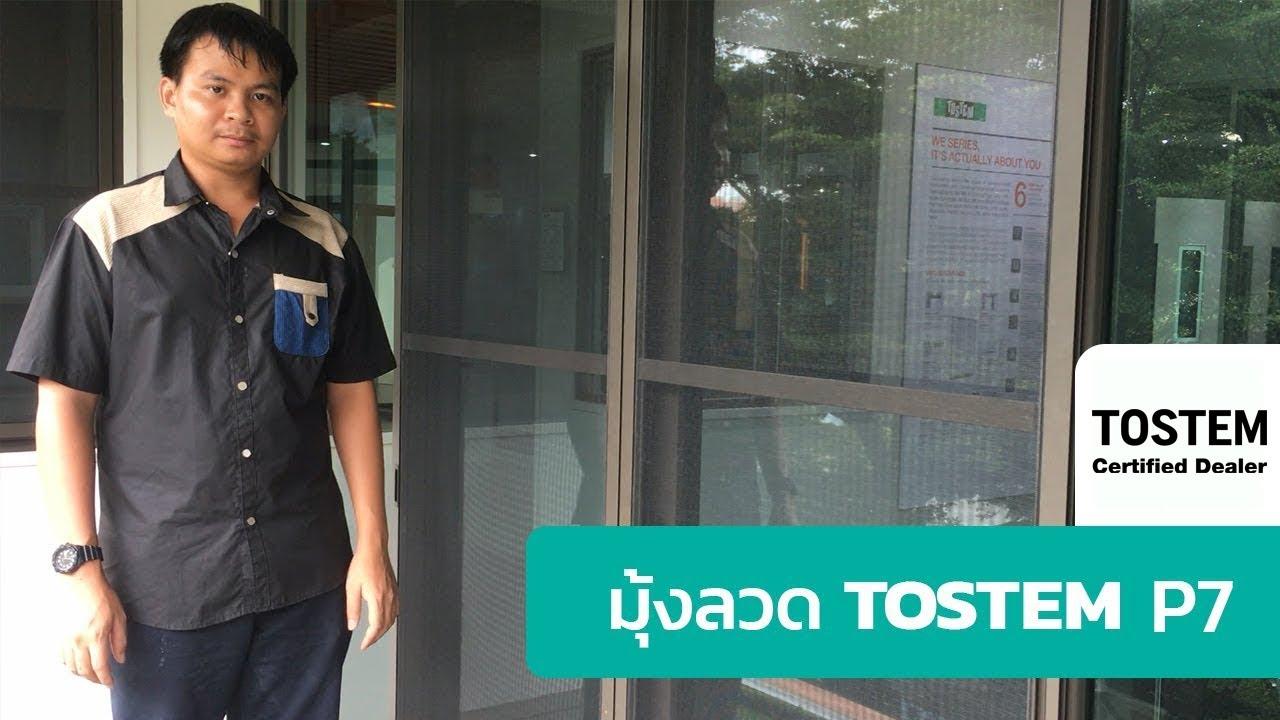 ประต บานเล อนทอสเท ม Tostem P7 Series ณ โชว ร ม Tostem Cdc ค ะ