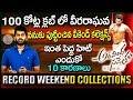 Aravinda Sametha Record Breaking Weekend Collections   10 Reasons For Movie HIT   Eagle Media Works