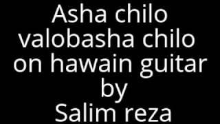 Asha chilo valobasha chilo on hawain guitar by Salim Reza