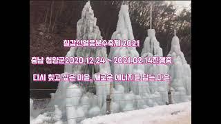 [대한민국추천광광지]  칠갑산얼음분수축제 2021  충…