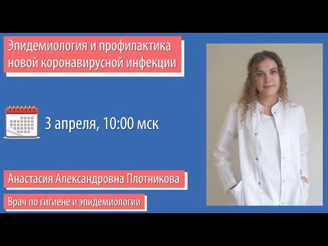 Эпидемиология и профилактика новой коронавирусной инфекции.