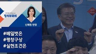 [정치부회의] 베일 벗은 문 대통령 '평창 구상', 실현 조건은?
