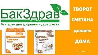 Закваски от компании БАКЗДРАВ Сметана Творог Пошаговый рецепт приготовления в домашних условиях