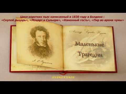 «Маленькие трагедии» — цикл коротких пьес А. С. Пушкина, написанный в 1830 году