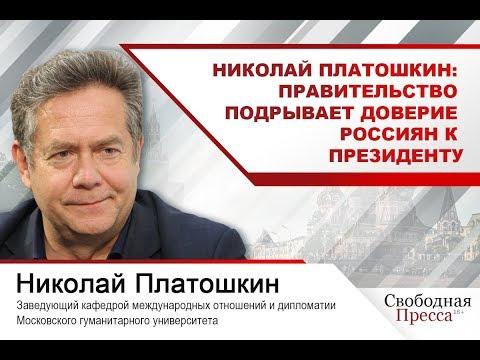 #НиколайПлатошкин | Правительство