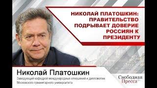 #НиколайПлатошкин  |  Правительство подрывает доверие россиян к президенту
